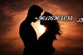 صورة جلب الرجل للمرأة بالمحبة اقوى وافضل شيخة روحانية نور الصادقة0096176904084