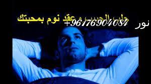 صورة اصدق شيخة روحانية نور 0096176904084|جلب الحبيب وعقد نومه بمحبتك