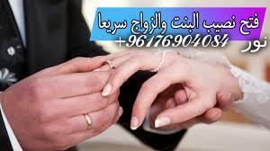 صورة للزواج السريع في أيام للعانس اقوى وافضل شيخة روحانية نور الصادقة0096176904084