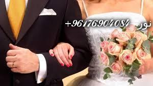 صورة لمعرفة حصول الزواج ؟  اصدق شيخة روحانية نور 0096176904084