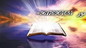 صورة قراءة الضمير|أكبر واقوى وأعظم شيخة روحانية في العالم نور الصادقة0096176904084
