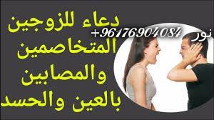 صورة اصدق شيخة روحانية نور 0096176904084|للزوجين المتخاصمين