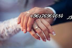 صورة زواج البنت البائر المتعسرة في الزواج او المسحوره في اسرع وقت|اقوى وافضل شيخة روحانية نور الصادقة0096176904084