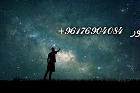 صورة فائدة الربط الفلكى بالنظر|اقوى وافضل شيخة روحانية نور الصادقة0096176904084