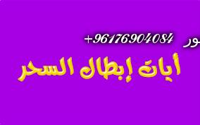 صورة لابطال السحر من أي محل به سحر اكبر شيخة روحانيه نور 0096176904084