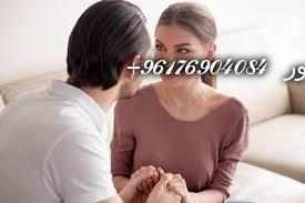 صورة لارجاع الزوج المطلق اقوى وافضل شيخة روحانية نور الصادقة0096176904084