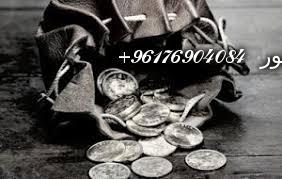 صورة لجلب المال والرزق الوفير|اقوى وافضل شيخة روحانية نور الصادقة0096176904084