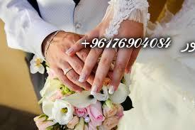صورة زواج البنت البائر|اقوى وافضل شيخة روحانية نور الصادقة0096176904084