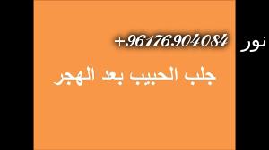صورة استرجاع الحبيب بعد الفراق بالقران اكبر شيخة روحانيه نور 0096176904084