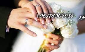 صورة زواج البنت البائر يكرر بدون عدد|اقوى وافضل واعظم شيخة روحانية نور الصادقة0096176904084
