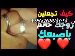 صورة خلي الزوج خاتم باصبعك بأذن الله |اقوى وافضل واعظم شيخة روحانية نور الصادقة0096176904084