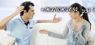 صورة لنزع الكره بين الازواج|افضل شيخة روحانية نور 0096176904084