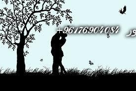 صورة جلب المطلوب اكبر شيخة روحانيه نور 0096176904084
