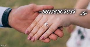 صورة زواج البنت البائر العانس المعطلة اكبر شيخة روحانيه نور 0096176904084
