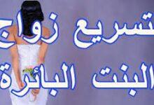صورة زواج الفتاه البائر اكبر واقوى وافضل شيخة روحانية نور الصادقة0096176904084