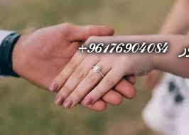 صورة لخطبة وزواج المطلقه|اقوى وافضل شيخة روحانية نور الصادقة0096176904084