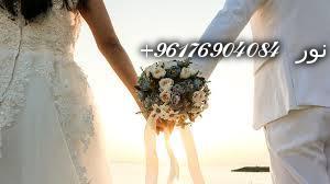 صورة زواج البنت العانس البائر|اقوى وافضل واعظم شيخة روحانية نور الصادقة0096176904084
