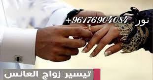 صورة مهم جدا لتسريع زواج العانس|افضل شيخة روحانية نور 0096176904084