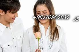 صورة طريقة للصلح والمحبة بين المراة وزوجها وردها اليه|اقوى وافضل شيخة روحانية نور الصادقة0096176904084