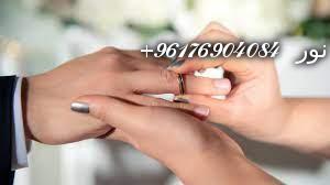 صورة كشف الشخصي بالحساب فيما يخص الزواج|اقوى وافضل شيخة روحانية نور الصادقة0096176904084