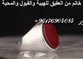 صورة خاتم الهيبة والقبول|اقوى وافضل شيخة روحانية نور الصادقة0096176904084