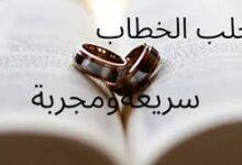 صورة طريقة سريعة لزواج البنت المعطلة وجلب الخطاب لها اقوى وافضل شيخة روحانية نور الصادقة0096176904084