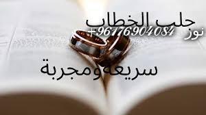 صورة طريقة سريعة لزواج البنت المعطلة وجلب الخطاب لها|اقوى وافضل شيخة روحانية نور الصادقة0096176904084