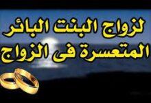 صورة باب لتيسير زواج العانس اقوى وافضل شيخة روحانية نور الصادقة0096176904084