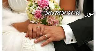 صورة لزواج البكر البائر|اقوى وافضل شيخة روحانية نور الصادقة0096176904084