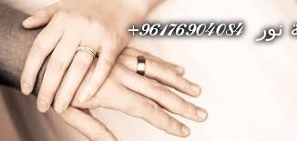 صورة لمعرفة حصول الزواج |اقوى وافضل شيخة روحانية نور الصادقة0096176904084