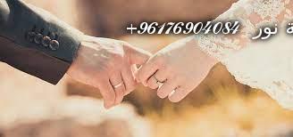 صورة حل مشاكل العنوسة والزواج|اقوى وافضل واعظم شيخة روحانية نور الصادقة0096176904084