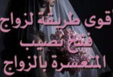 صورة زواج البنت البائر المتعسرة في الزواج|اقوى وافضل شيخة روحانية نور الصادقة0096176904084