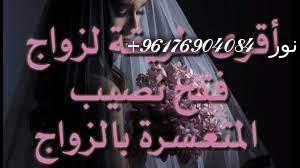 صورة زواج البنت البائر المتعسرة في الزواج اقوى وافضل شيخة روحانية نور الصادقة0096176904084