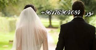 صورة زواج العانس السريع في أيام|اقوى وافضل واعظم شيخة روحانية نور الصادقة0096176904084