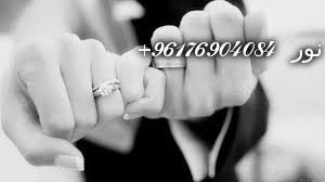 صورة زواج البكر البائر سريع جدا|اقوى وافضل واعظم شيخة روحانية نور الصادقة0096176904084