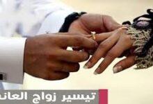 صورة لزواج البائر والعانس|اقوى وافضل شيخة روحانية نور الصادقة0096176904084