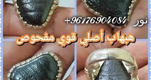 صورة خاتم بحجر هبهاب سلطاني اسود|اقوى وافضل شيخة روحانية نور الصادقة0096176904084