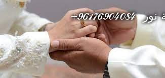 صورة زواج البائر في مدة قصيرة|اقوى وافضل واعظم شيخة روحانية نور الصادقة0096176904084